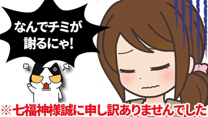 給料ファクタリング七福神審査落ち