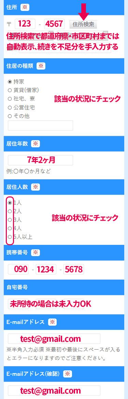 七福神申し込みフォーム2